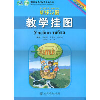 快乐汉语 教学挂图(保加利亚语版)