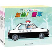汽车嘟嘟嘟系列・新版(全8册)