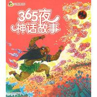 小人国・365夜故事系列/365夜神话故事