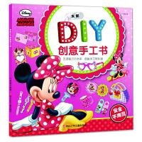 迪士尼DIY创意手工书:米妮