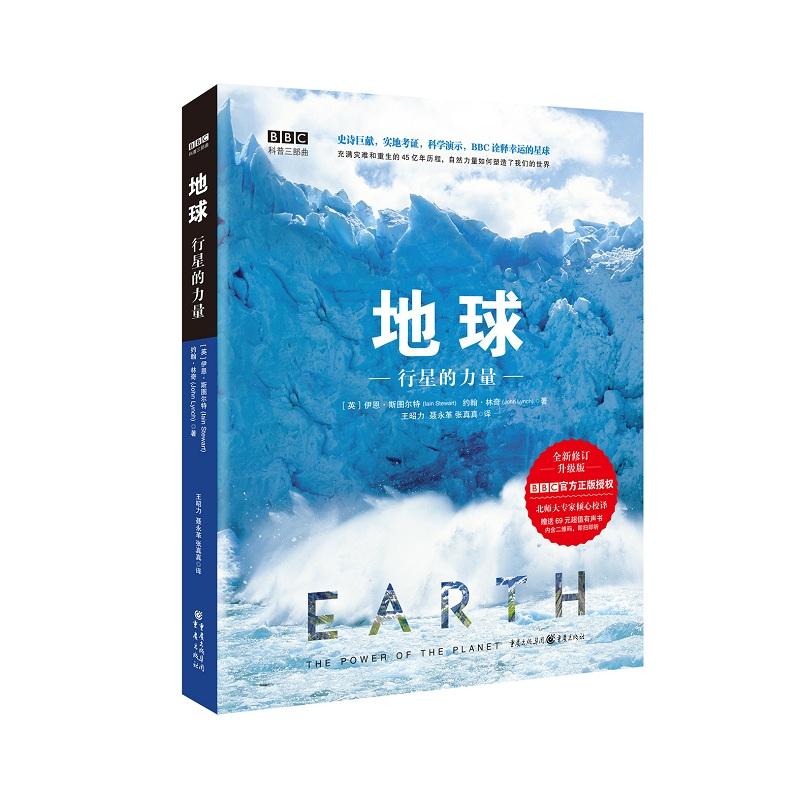地球:行星的力量(有声朗读升级版) BBC标杆之作,科普典范! 历时3年,远赴世界各地,探索地球如何运作! 全新修订,北师大专家倾心校译,优化200多处! 附赠69元有声书,内含二维码,即扫即听