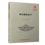 碳基能源化学/厦门大学南强丛书第7辑