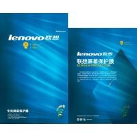 联想 全系列键盘保护膜 超薄 笔记本 专用 键位式 防尘 防水 键盘膜