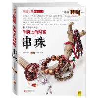 【二手旧书8成新】潮流收藏:手腕上的财富:串珠 北京电视台《理财》栏目组 9787550230941