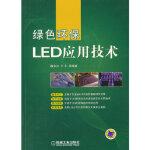 绿色环保LED应用技术 魏学业 9787111354970 机械工业出版社