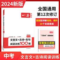 2022一本初中中考 文言文古诗文名句阅读技能训练100篇 初一二三文言文阅读 古代诗歌鉴赏 名句默写 语文阅读理解专项