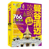 曼谷清迈攻略完全制霸(第3版)(一看就懂旅游图解,新手出国必备指南,曼谷清迈两大热门旅游地完全解析,跟着《泰�濉酚翁┕�