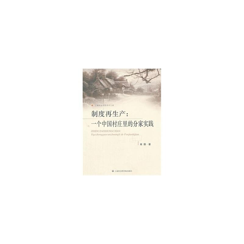 【TH】制度再生产:一个中国村庄里的分家实践 肖倩 上海社会科学院出版社 9787552000306 亲,全新正版图书,欢迎购买哦!
