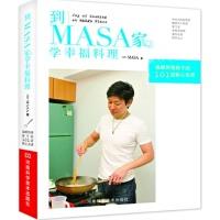 【TH】到MASA家学幸福料理 (日)MASA 河南科学技术出版社 9787534955648