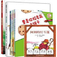 学校推荐 要是你给老鼠吃饼干 落叶跳舞 蚯蚓日记 阿利的红斗篷 12册