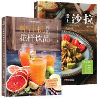 榨汁机榨出花样饮品+爱上沙拉 鲜榨果汁配方书沙拉食谱书 饮品配方教程书 沙拉酱 低脂减肥沙拉水果蔬菜 低脂健身饮料书籍