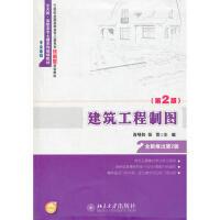 【二手旧书8成新】建筑工程制图(第2版 肖明和张营 9787301211205