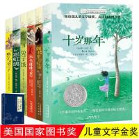 *畅销书籍*长青藤国际大奖小说书系6册十岁那年 小学生必读课外书适合三四五六年级初中阅读书籍儿童文学读物7-8-12-