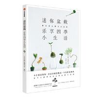 迷你盆栽,乐享四季小生活/捧在掌心的小小自然 [日]桥口梨花 9787521703092