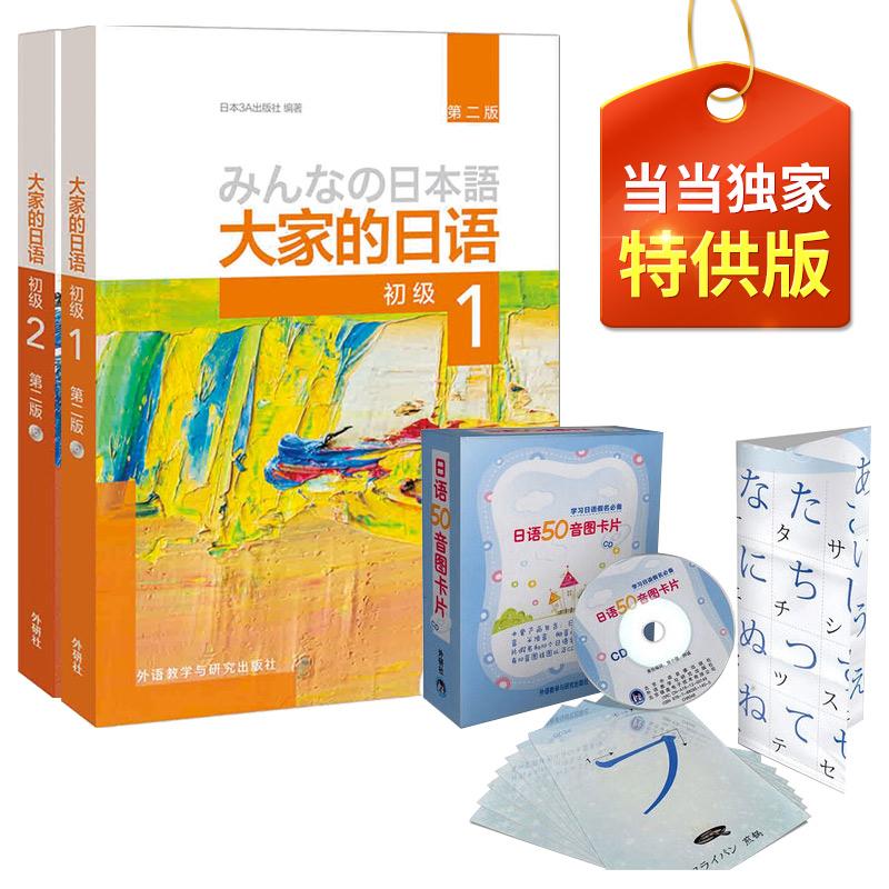 大家的日语(第二版)初级1.2和50音图卡片套装(共3册)(专供当当) 原版引进,零起点日语学习经典教材,既适合二外培训更适合自学