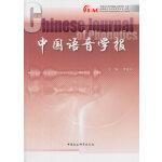 中国语音学报第8辑
