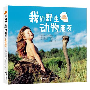 我的野生动物朋友 教育系统推荐书目,生命教育重要读本!在法国出版后,被译成中、德、日、英多种语言,在29个国家和地区发行,深受读者喜爱。从此,学会和这个世界相处,和每一个生命对话。动物专家张劲硕、杨毅审定推荐。