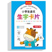 统编 小学生语文生字卡片 一年级 下册 与人教版教材配套 新版