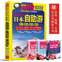 买一赠四】2019日本自助游 日本旅游攻略书籍 京都大阪神户奈良自由行 日本玩全攻略 东京旅游全攻略日本玩全攻略日本旅