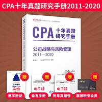 注册会计师2020十年真题 2010-2019 cpa2020公司战略与风险管理十年真题 注会十年真题