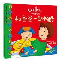 小快活卡由幼儿探索期亲子互动智慧故事1:和爸爸一起扮酷