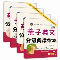 亲子英文分级阅读绘本・入门级(骄傲的橡树)(农夫和鹰)(千镜之屋)(狐狸和蝉)