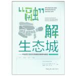 """""""融""""解生态城 ――中法武汉生态示范城规划探索与实践"""