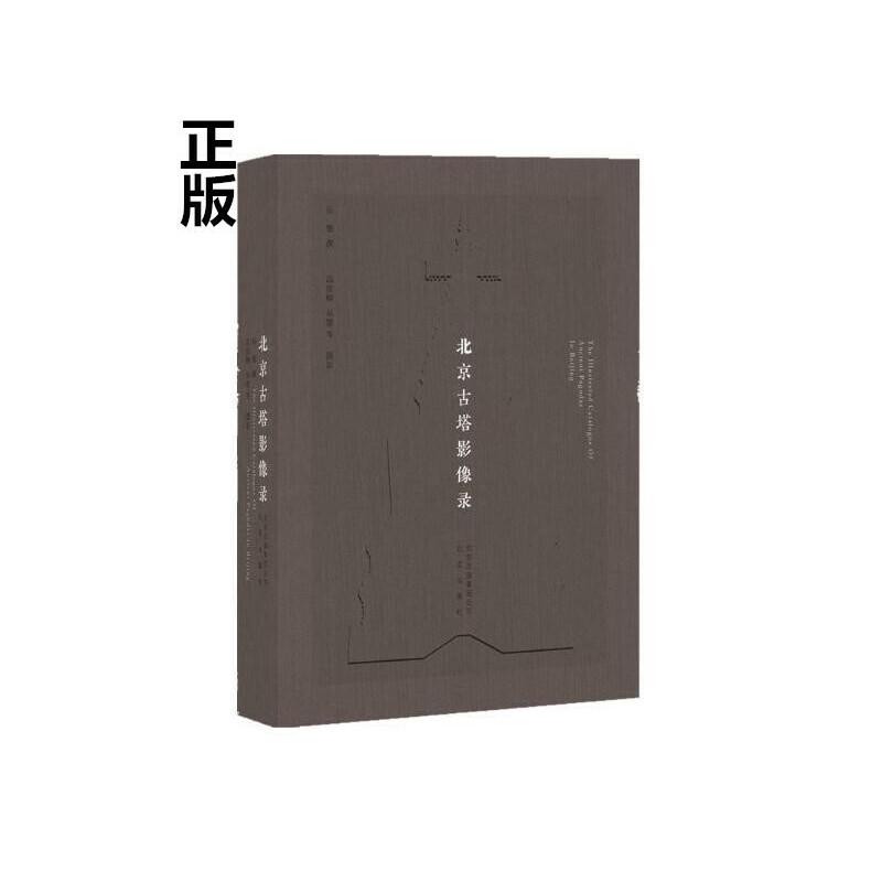 正版  北京古塔影像录  北京出版社 300余座北京古塔,讲述隋唐以来的北京城市史