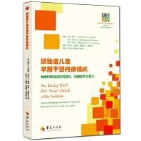 孤独症儿童书籍全3册 孤独症儿童早期干预丹佛模式+应用行为分析+语言行为方法 自闭症儿童教育书籍 孤独症婴幼儿早期介入