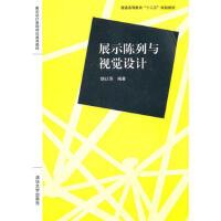 【二手旧书8成新】展示陈列与视觉设计(展示设计基础理论通用教材 胡以萍 9787302299639