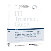 国际口腔种植学会(ITI)口腔种植临床指南:拔牙位点种植:各种治疗方案 斯蒂芬・陈 丹尼尔・布瑟 9787559107