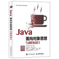 Java面向对象思想与程序设计