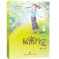 """金牌作家徐玲亲情小说""""和你在一起"""":秘密约定"""