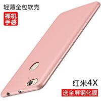 【支持礼品卡】红米4X手机壳小米4X 5.0英寸保护套硅胶防摔软薄全包潮款