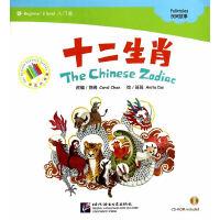 中文小书架―汉语分级读物(入门级):民间故事 十二生肖(含1CDROM)