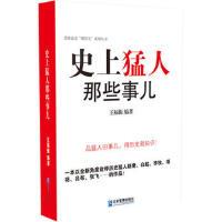 【二手旧书8成新】史上猛人那些事儿 王福振著 9787516408803