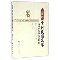 少数民族文学总体研究的叙述框架 龚兴善 9787010159508