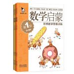 真果果 数学启蒙3-4岁(全四册)