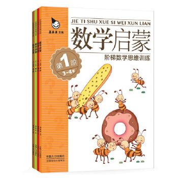 真果果数学启蒙3-4岁(全四册)儿童数学思维训练启蒙书、益智游戏书、学习书。通过小游戏训练,开发孩子左右脑,提高学习智力潜能,轻松实现幼小衔接。(真果果童书出品)