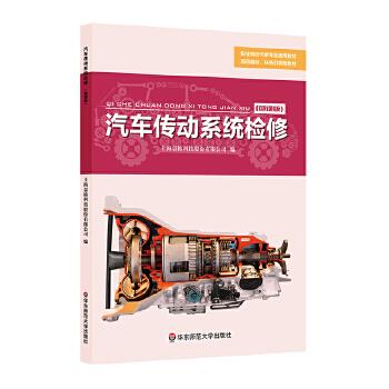 汽车传动系统检修 (职业院校汽修专业通用教材)