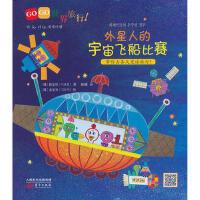 外星人的宇宙飞船比赛 (韩)徐宝贤,(韩)金宝美 绘,陈曦 9787506062220