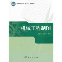 【二手书9成新】 机械工程制图 张黎骅,张建军 科学出版社 9787030356789