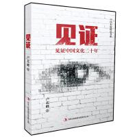 见证:中国文化二十年(人像摄影艺术家卢北峰老师用镜头见证中国文化二十年!)
