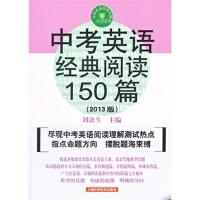 【TH】中考英语经典阅读150篇(2013版) 刘决生 上海科学技术出版社 9787547813980