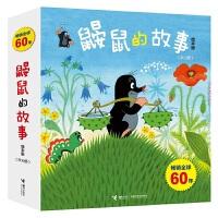 鼹鼠的故事 绘本版 全10册 经典图书童书儿童绘本3-6岁成长图画故事书 儿童读物经典故事书睡前故事书籍