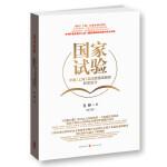 国家试验――中国(上海)自由贸易试验区制度设计(增订版)