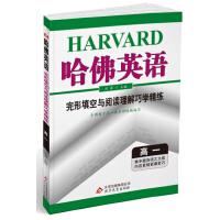 哈佛英语 完形填空与阅读理解巧学精练 高一