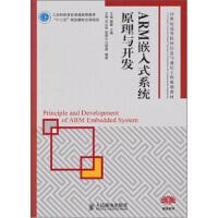 【二手书9成新】 ARM嵌入式系统原理与开发 王奇 等,王诚,梅霆 人民邮电出版社 9787115252524
