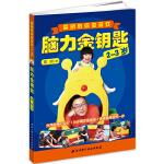 脑力金钥匙:雷明教你做游戏(2-3岁)