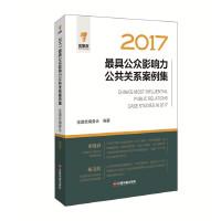 2017最具公众影响力公共关系案例集